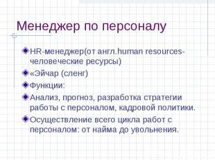 Менеджер по персоналу HR-менеджер(от англ.human resources-человеческие ресурсы)