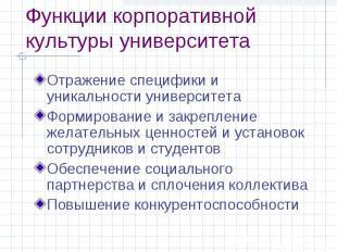 Функции корпоративной культуры университета Отражение специфики и уникальности у