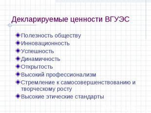Декларируемые ценности ВГУЭС Полезность обществу Инновационность Успешность Дина