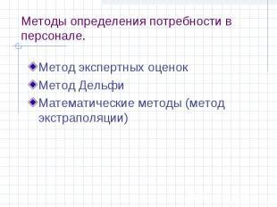 Методы определения потребности в персонале. Метод экспертных оценок Метод Дельфи