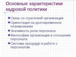 Основные характеристики кадровой политики Связь со стратегией организации Ориент