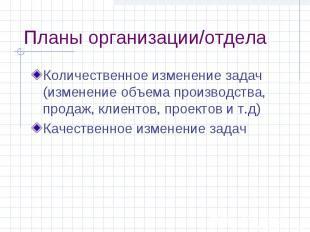 Планы организации/отдела Количественное изменение задач (изменение объема произв