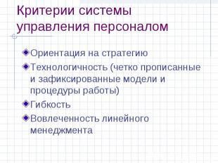 Критерии системы управления персоналом Ориентация на стратегию Технологичность (