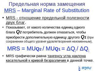 MRS - отношение предельной полезности двух благ. MRS - отношение предельной поле