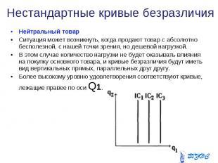 Нейтральный товар Нейтральный товар Ситуация может возникнуть, когда продают тов