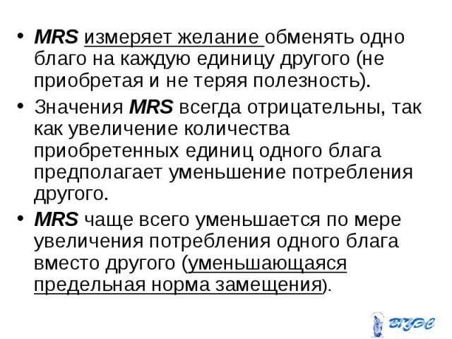 MRS измеряет желание обменять одно благо на каждую единицу другого (не приобретая и не теряя полезность). MRS измеряет желание обменять одно благо на каждую единицу другого (не приобретая и не теряя полезность). Значения MRS всегда отрицательны, так…