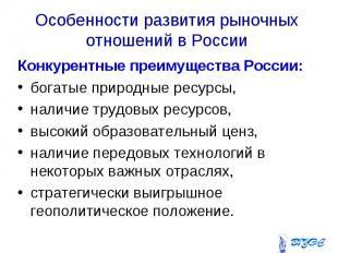 Конкурентные преимущества России: Конкурентные преимущества России: богатые прир