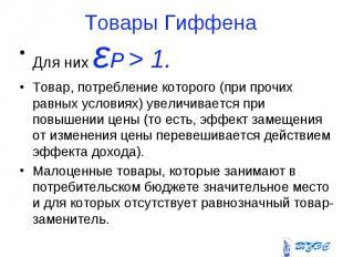 Для них εP > 1. Для них εP > 1. Tовар, потребление которого (при прочих ра