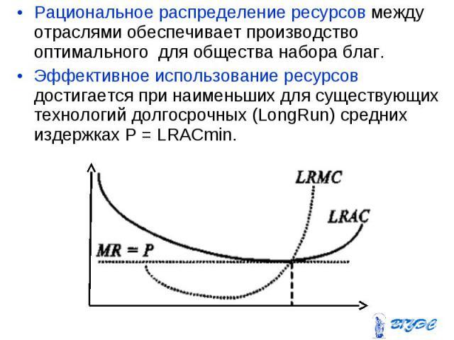 Рациональное распределение ресурсов между отраслями обеспечивает производство оптимального для общества набора благ. Рациональное распределение ресурсов между отраслями обеспечивает производство оптимального для общества набора благ. Эффективное исп…