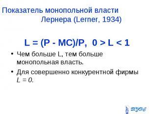 L = (P - MC)/P, 0 > L < 1 L = (P - MC)/P, 0 > L < 1 Чем больше L, те