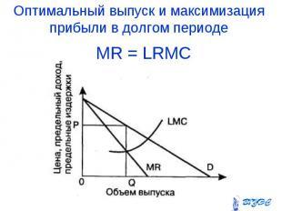 MR = LRMC MR = LRMC