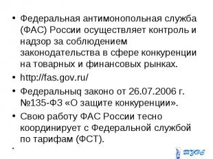 Федеральная антимонопольная служба (ФАС) России осуществляет контроль и надзор з