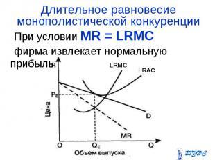 При условии MR = LRМС фирма извлекает нормальную прибыль. При условии MR = LRМС