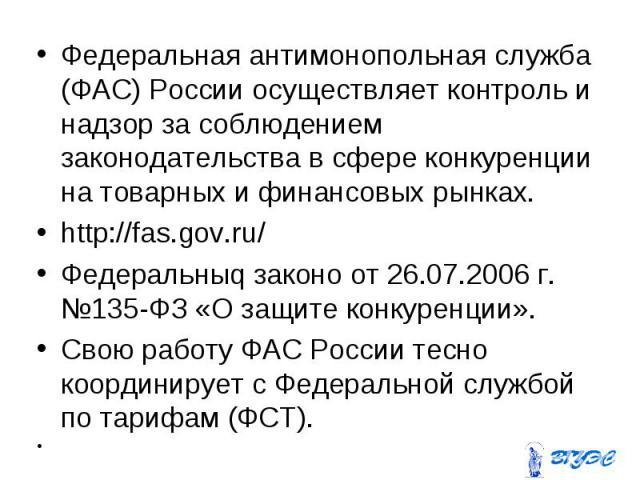 Федеральная антимонопольная служба (ФАС) России осуществляет контроль и надзор за соблюдением законодательства в сфере конкуренции на товарных и финансовых рынках. Федеральная антимонопольная служба (ФАС) России осуществляет контроль и надзор за соб…