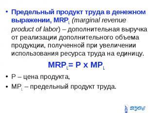 Предельный продукт труда в денежном выражении, MRPL (marginal revenue product of