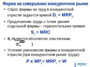 Спрос фирмы на труд в конкурентной отрасли задается кривой DL = MRPL. Спрос фирм