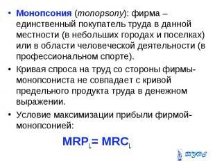 Монопсония (monopsony): фирма –единственный покупатель труда в данной местности