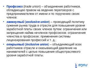 Профсоюз (trade union) – объединение работников, обладающее правом на ведение пе