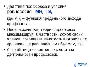 Действия профсоюза и условие равновесия MRu = SL, Действия профсоюза и условие р