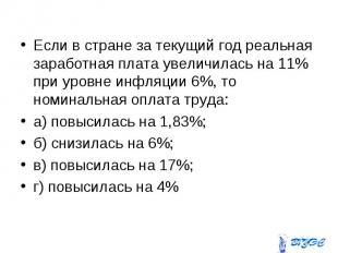 Если в стране за текущий год реальная заработная плата увеличилась на 11% при ур