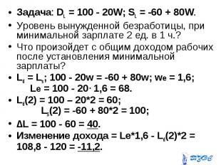 Задача: DL = 100 - 20W; SL = -60 + 80W. Задача: DL = 100 - 20W; SL = -60 + 80W.