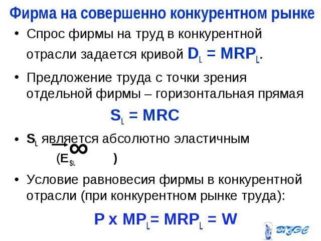 Спрос фирмы на труд в конкурентной отрасли задается кривой DL = MRPL. Спрос фирмы на труд в конкурентной отрасли задается кривой DL = MRPL. Предложение труда с точки зрения отдельной фирмы – горизонтальная прямая SL = MRC SL является абсолютно эласт…