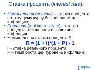 Номинальная (nominal) – ставка процента по текущему курсу без поправки на инфляц