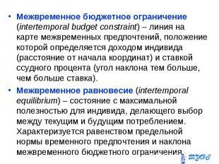 Межвременное бюджетное ограничение (intertemporal budget constraint) – линия на