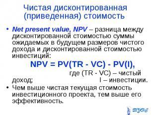 Net present value, NPV – разница между дисконтированной стоимостью суммы ожидаем