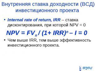 Internal rate of return, IRR – ставка дисконтирования, при которой NPV = 0 Inter