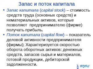 Запас капитала (capital stock) – стоимость средств труда (основных средств) и не