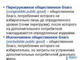 Перегружаемое общественное благо (congestible public good) – общественное благо,