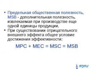 Предельная общественная полезность, MSB - дополнительная полезность, извлекаемая
