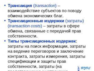 Трансакция (transaction) – взаимодействие субъектов по поводу обмена экономическ