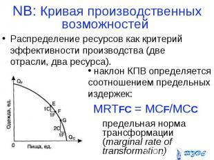 Распределение ресурсов как критерий эффективности производства (две отрасли, два