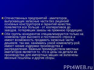 Отечественных предприятий - имитаторов, выпускающих запасные части без лицензий