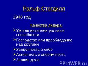 1948 год 1948 год Качества лидера: Ум или интеллектуальные способности Господств