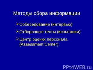 Собеседование (интервью) Собеседование (интервью) Отборочные тесты (испытания) Ц