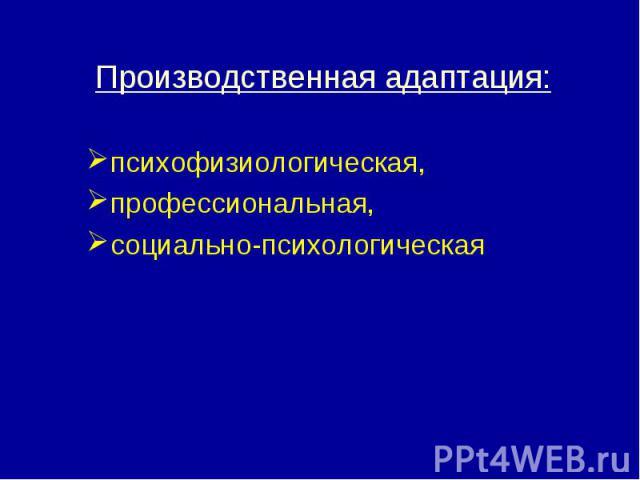 психофизиологическая, психофизиологическая, профессиональная, социально-психологическая
