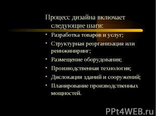 Процесс дизайна включает следующие шаги: Процесс дизайна включает следующие шаги