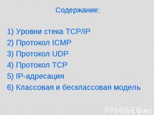Содержание: 1) Уровни стека TCP/IP 2) Протокол ICMP 3) Протокол UDP 4) Протокол