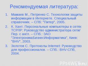 Рекомендуемая литература: Мамаев М., Петренко С. Технологии защиты информации в