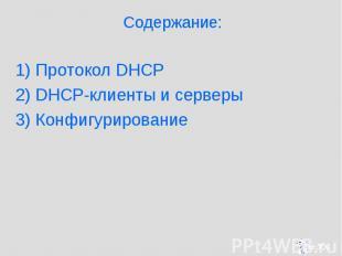 Содержание: 1) Протокол DHCP 2) DHCP-клиенты и серверы 3) Конфигурирование