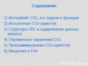 Содержание: 1) Интерфейс CGI, его задачи и функции 2) Исполнения CGI-скриптов 3)