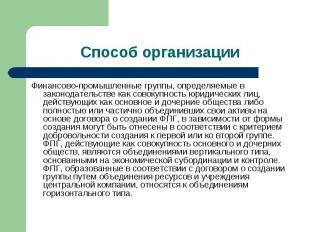 Финансово-промышленные группы, определяемые в законодательстве как совокупность