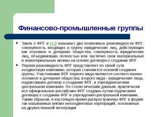 Финансово-промышленные группы Закон о ФПГ в ст.2 называет две возможные разновид