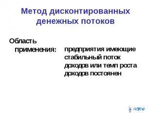 Метод дисконтированных денежных потоков Область применения:
