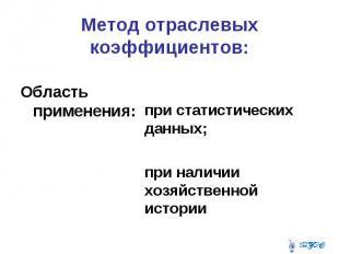 Метод отраслевых коэффициентов: Область применения: