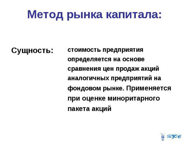 Метод рынка капитала: Сущность: