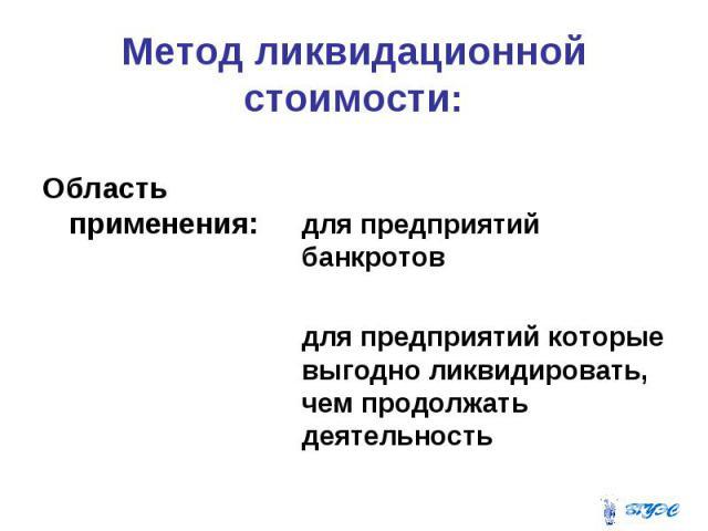 Метод ликвидационной стоимости: Область применения: